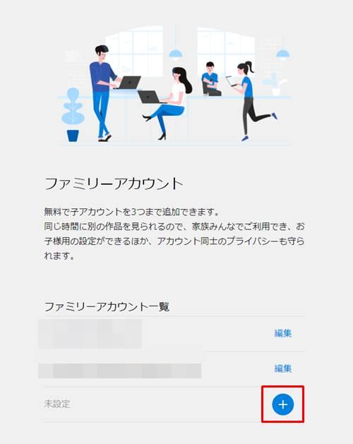 パソコンの「ファミリーアカウントサービス」ボタン