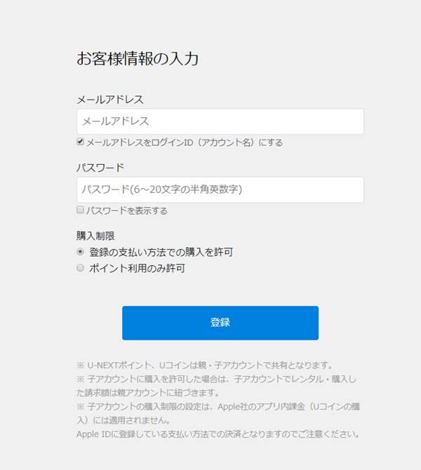子アカウントのログイン情報