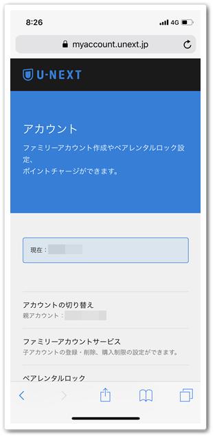 スマートフォンのアカウント管理画面