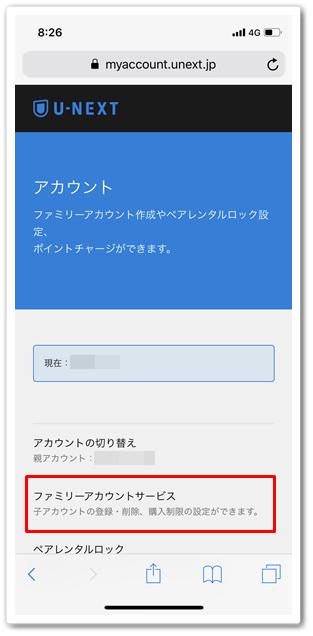 スマートフォンの「ファミリーアカウントサービス」ボタン