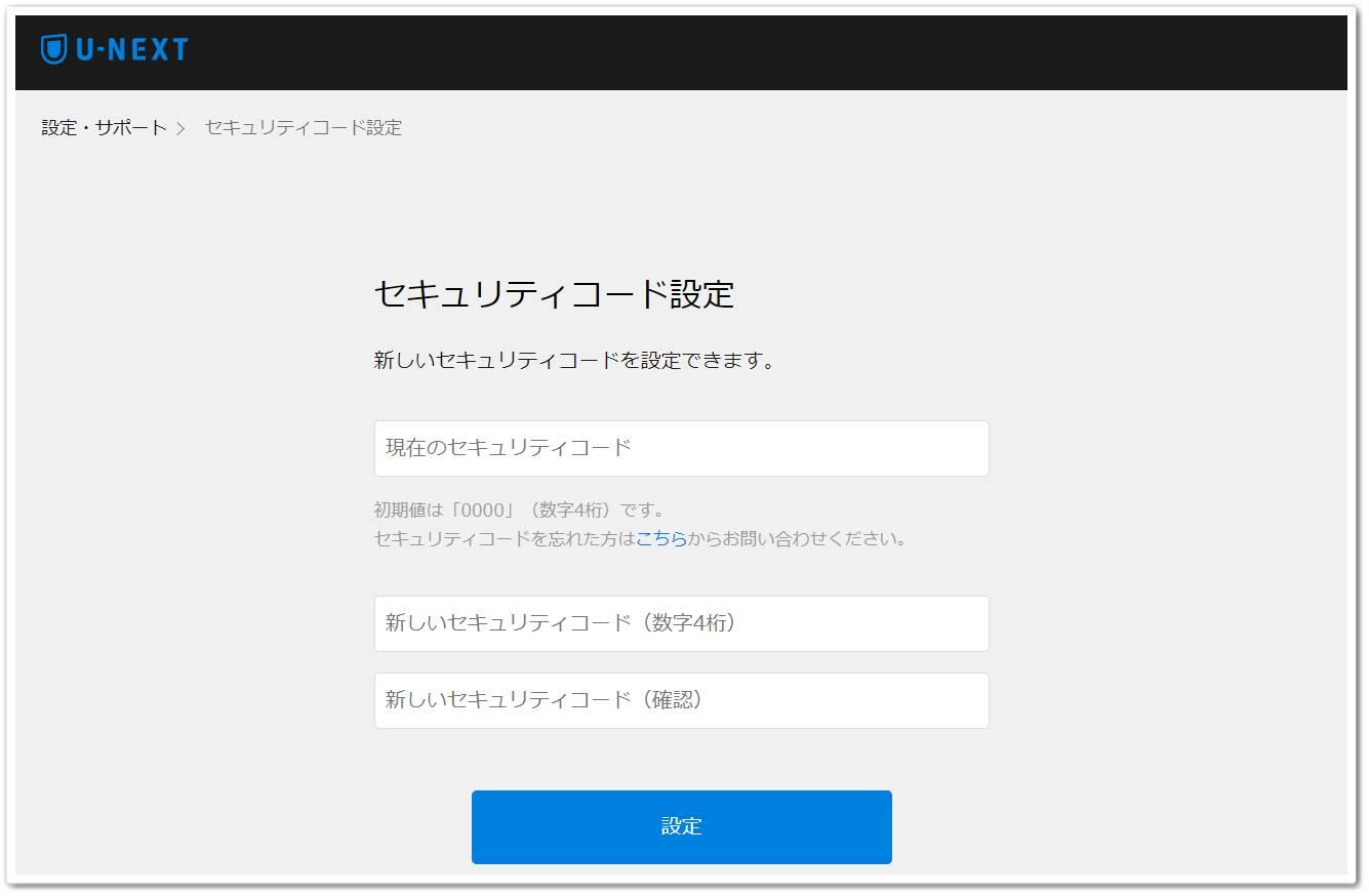 セキュリティコード設定画面